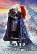 """Обложка книги """"Феникс для снежного дракона"""""""