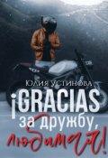 """Обложка книги """"¡ Gracias за дружбу, любимая!"""""""