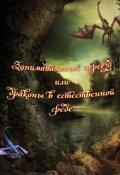 """Обложка книги """"Занимательный переезд или драконы в естественной среде"""""""