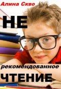 """Обложка книги """"Нерекомендованное чтение"""""""