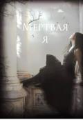 """Обложка книги """"Мертвая я"""""""
