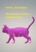 """Обложка книги """"Приключения Стёпы и розовой кошки"""""""