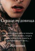 "Обложка книги ""Сердце чудовища"""