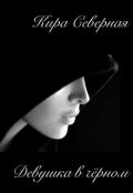 """Обложка книги """"Девушка в чёрном 1: Всего лишь воровка"""""""
