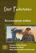 """Обложка книги """"Безъядерная война - Сталин в Нью-Йорке """""""