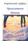 """Обложка книги """"Приключения Мечты"""""""