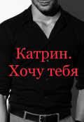 "Обложка книги ""Катрин. Хочу тебя"""
