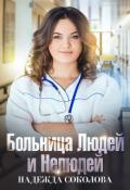 """Обложка книги """"Больница Людей и Нелюдей"""""""