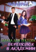 """Обложка книги """"Зараза для ректора или Переполох в академии"""""""