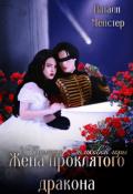 """Обложка книги """"Жена проклятого дракона✧ или """"Троянда"""" Замковой горы"""""""