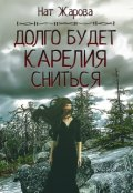 """Обложка книги """"Долго будет Карелия сниться. Книга 2"""""""