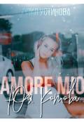 """Обложка книги """"Amore mio Юля Котова """""""