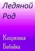 "Обложка книги ""Ледяной род"""