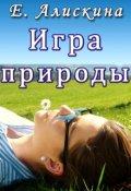 """Обложка книги """"Игра природы"""""""
