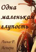 """Обложка книги """"Одна маленькая глупость"""""""