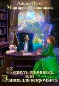 """Обложка книги """"Вернуть принцессу, или Заноза для некроманта"""""""