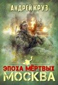 "Обложка книги ""Эпоха мёртвых. Москва"""