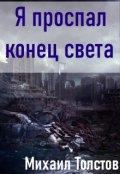 """Обложка книги """"Я проспал конец света"""""""