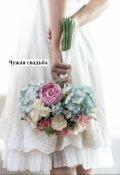 """Обложка книги """"Чужая свадьба"""""""