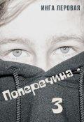 "Обложка книги ""Поперечина 3"""