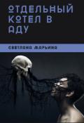 """Обложка книги """"Отдельный котёл в аду"""""""