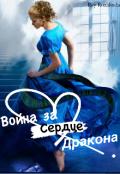 """Обложка книги """"Война за сердце дракона """""""