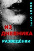 """Обложка книги """"Из дневника разведёнки"""""""