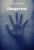 """Обложка книги """"Свидетель"""""""