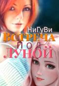 """Обложка книги """"Встреча под луной"""""""