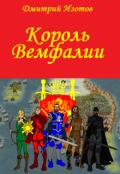 """Обложка книги """"Король Вемфалии"""""""