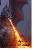 """Обложка книги """"Дракон пламени."""""""