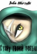 """Обложка книги """"Стану твоей тенью"""""""