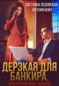 """Обложка книги """"Дерзкая для банкира, или верни мою жизнь"""""""