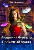 """Обложка книги """"Академия Финиста: Проклятый принц"""""""