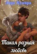 """Обложка книги """"Такая разная любовь. Сборник рассказов"""""""