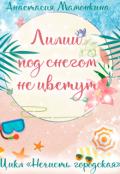 """Обложка книги """"Лилии под снегом не цветут"""""""