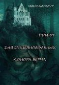 """Обложка книги """"Приют для душевнобольных Конора Бёрча"""""""
