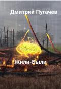 """Обложка книги """"Жили-были"""""""