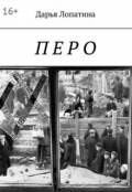 """Обложка книги """"Перо"""""""