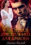 """Обложка книги """"Озорная девственница для дракона"""""""