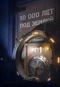 """Обложка книги """"10 000 лет под землей"""""""