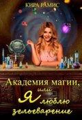 """Обложка книги """"Академия магии, или Я люблю зельеварение"""""""