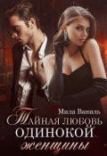 """Обложка книги """"Тайная любовь одинокой женщины"""""""