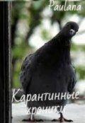 """Обложка книги """"Карантинные хроники"""""""
