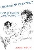 """Обложка книги """"Оживший портрет или 67 тысяч дней спустя"""""""