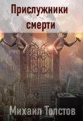 """Обложка книги """"Прислужники смерти"""""""
