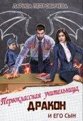 """Обложка книги """"Первоклассная учительница, дракон и его сын"""""""