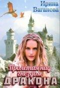"""Обложка книги """"Пролетая над гнездом дракона"""""""