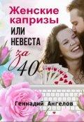 "Обложка книги ""Женские капризы или невеста за 40"""
