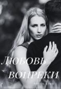 """Обложка книги """"Любовь вопреки"""""""